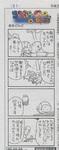 2008年8月20日付「こつぶちゃん」
