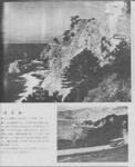 おまけ:昭和30年代の黄金崎旧国道