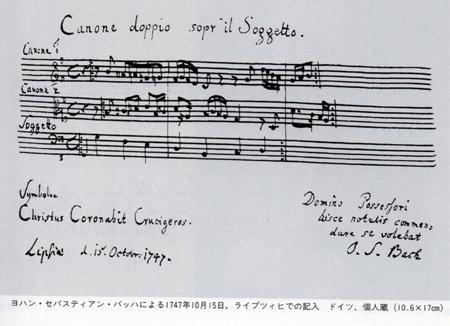 J.S. バッハによる 1747年10月15日記入の「主題にもとづく二重カノン」